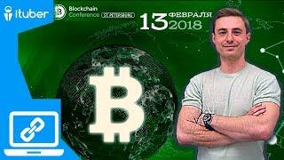 Смотреть видео Анонс Blockchain Conference с Алексом Божиновым, Санкт-Петербург, 13.02.2018 онлайн