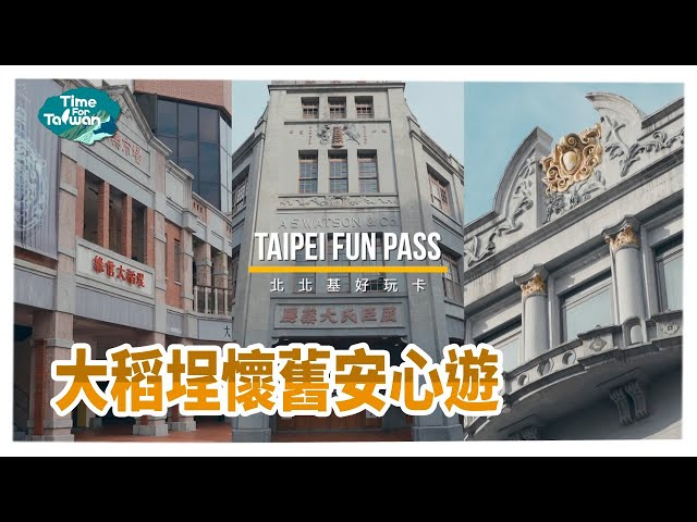 大稻埕懷舊安心遊|Time for Taiwan - Taipei Fun Pass