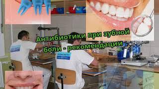видео Линкомицин: применение в стоматологии, цена и отзывы