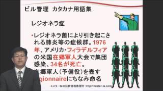 レジオネラ症【ビル管用語集】