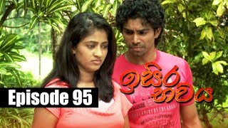 Isira Bawaya | ඉසිර භවය | Episode 95 | 12 - 09 - 2019 | Siyatha TV Thumbnail