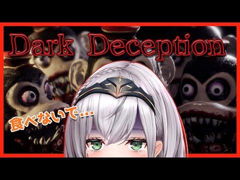 【Dark Deception】ドッキリ系も苦手だけど女騎士がんばっちゃう⚔【白銀ノエル/ホロライブ】