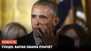 Уходя, Барак Обама плачет