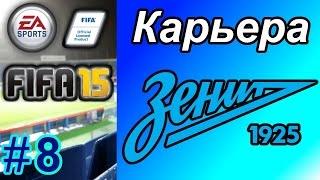 Прохождение FIFA 15 [карьера] #8