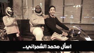 اسأل محمد الشمراني   رايح جاي