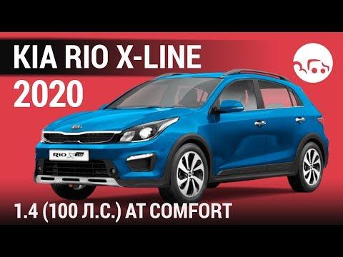 Kia Rio X-Line 2020 1.4 (100 л.с.) AT Comfort - видеообзор