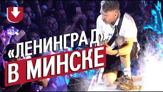 Репортаж с (не)последнего концерта «Ленинграда» в Минске!