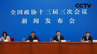 《全国政协十三届三次会议新闻发布会特别报道》 20200520 | CCTV中文国际