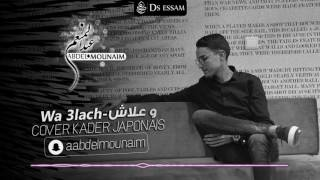 KADER JAPONAIS - WAALACH 2017 - وعلاش - Cover by Abdelmounaim Asemgar