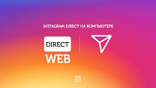 instagram direct на компьютере