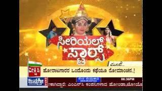 Janasri News | Serial Stars - Jaaji of Mahadevi serial - part 1