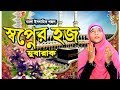 Minara Parveen  স্বপ্নের হজ মুবারক  Asha Puron Koro Allah  New Bangla Gojol