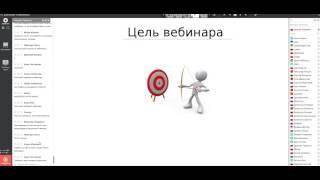 План вашего вебинара (Урок №1)