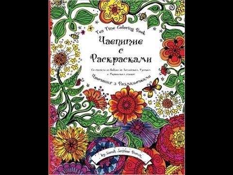 Coloring Book Bible Verses : Tea time coloring book: bible verses in russian ukrainian and