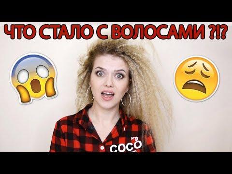 Расплетаю Зизи Косички - Что стало с волосами?!?