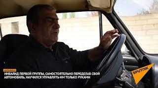 Заработать на кусок хлеба: как инвалид управляет автомобилем без ног