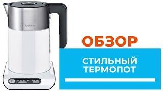 Обзор чайника-термопота Bosch TWK 8611 - от DENIKA.UA