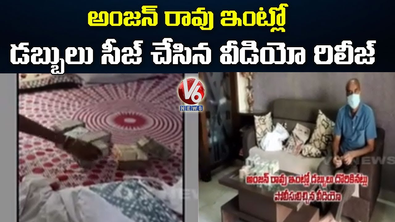 Video Footage: Police Seized Money At Anjan Rao Residency | V6 News