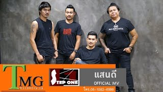 แสนดี Step one | TMG OFFICIAL MV