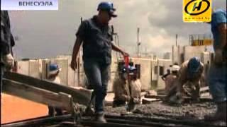 Как строят белорусы дома в Венесуэле, Маракай, 2012