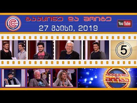 Gaacine da moige - May 27, 2019