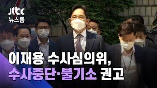 수사심의위, 이재용 '불기소 권고' 결론…검찰 판단 주목 / JTBC 뉴스룸