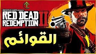 1- شرح || Red Dead Redemption 2 || القوائم