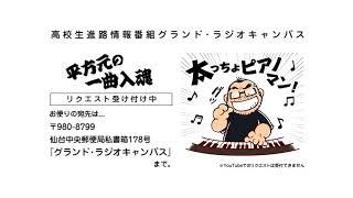 グランド・ラジオキャンパス「平方元の一曲入魂」 ひまわり/カズン(Cov...