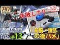 「HG ガンダムアスタロト(Gundam Astaroth)レビュー」の巻き#13頭部と腕の後ハメ /…