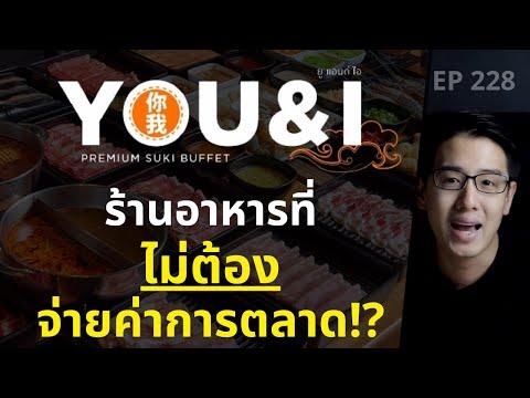 YOU&I ร้านอาหาร ที่ไม่เคยต้องจ่าย ค่าการตลาด | EP.228
