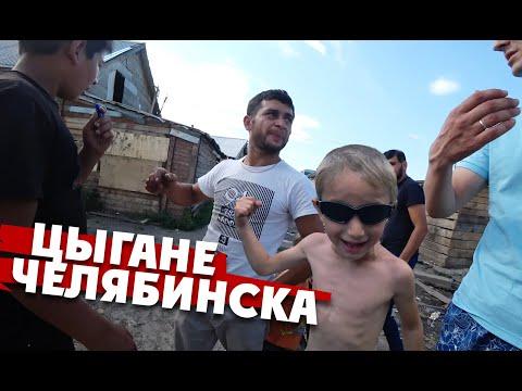 Цыгане Челябинска: береги