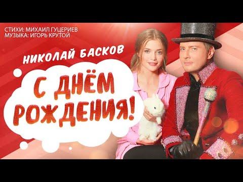 Николай Басков - С днём рождения! (14 октября 2018)