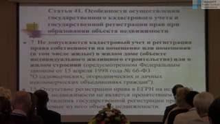 Выступление Нуприенковой А.В. на V всероссийском съезде кадастровых инженеров ч.2