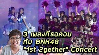ฝันดีกับ Kimi wa melody เฌอสิค และ หมื่นเส้นทาง งาน BNK48