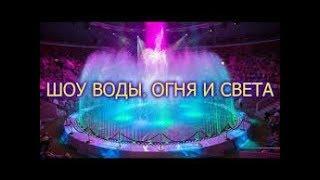 Шоу огня воды и света в Кемерово