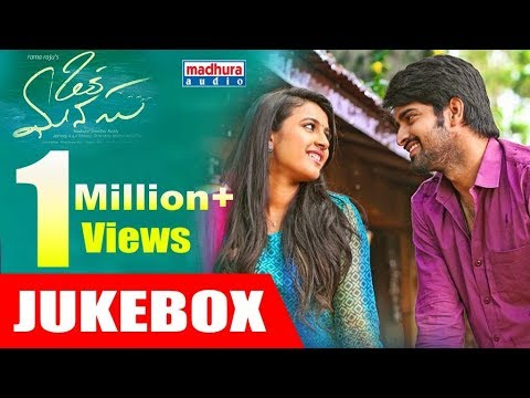Oka Manasu Movie Songs | Full Audio Songs...