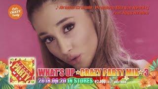 6/20発売:洋楽最強コンピ『What's Up? Crazy Party Mix 3』