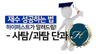 [선릉역 단과학원 / 대치동 단과학원] '사탐/…