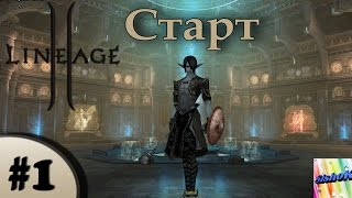 Lineage II Classic. #1. Старт.