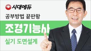 시대에듀 조경기능사 실기 도면설계 1강 (김근성T)