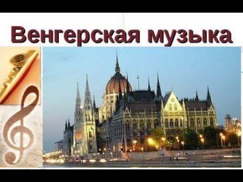 Hungarian Music - Budapest - Венгерская музыка