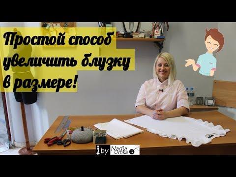 Как расшить блузку которая мала