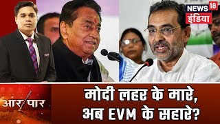 मोदी लहर के मारे, अब EVM के सहारे? | Aar Paar Amish Devgan के साथ