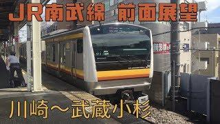[前面展望] E233系8000番台 JR南武線 川崎~武蔵小杉 Front view of the train
