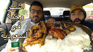 هل الرز البخاري يعتبر اشهر وجبة في السعودية🇸🇦 ؟؟ | Bukharian Food