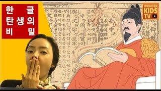 [원더키즈tv가 간다] 아이와 한글박물관에 가보세요. 한국의 가장 위대한 왕은 누구일까?