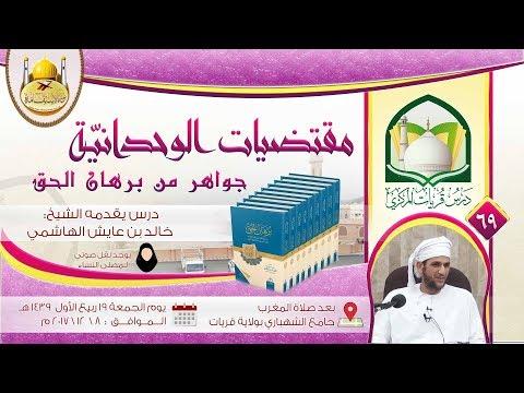 (69) مقتضيات الوحدانية ش. خالد الهاشمي