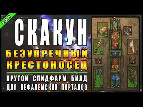 """Diablo 3 : RoS ►Спидфарм Билд Крестоносца """"Длань Небес"""" ► ( Обновление 2.6.7 )"""
