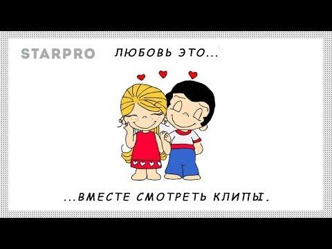 StarPro - 20 лучших клипов о любви для двоих