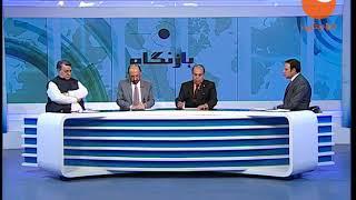 Video BAZ NEGAH   EP 1143 15 10 2017 نشست چهار جانبه صلح در عمان download MP3, 3GP, MP4, WEBM, AVI, FLV Oktober 2018